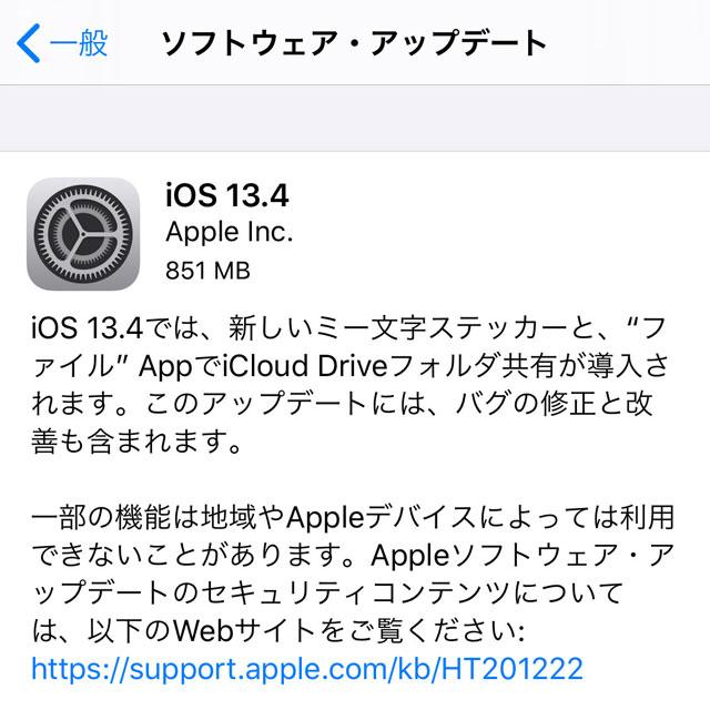 「iOS 13.4」