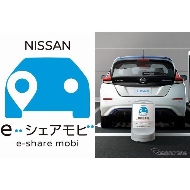 日産自動車は、東京都の「レンタカー・カーシェアリングにおけるZEV(Zero Emission Vehicle)導入促進事業...