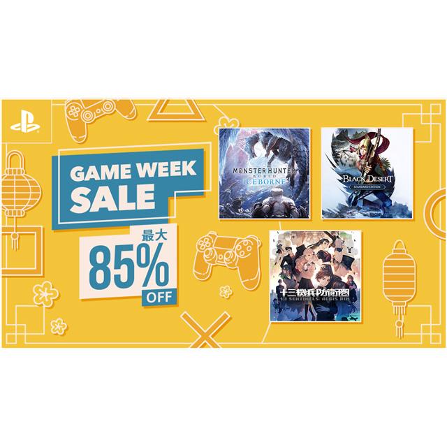 GAME WEEK SALE