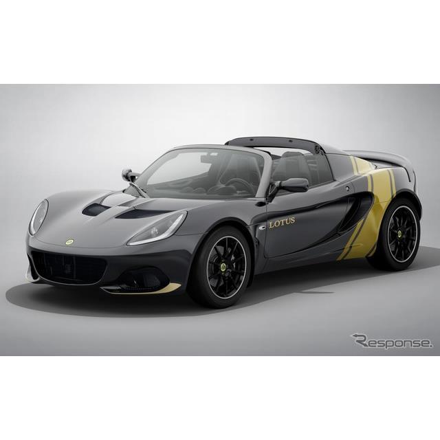 ロータスカーズは5月6日、『エリーゼ』(Lotus Elise)の「クラシックヘリテージエディション」を欧州で発...