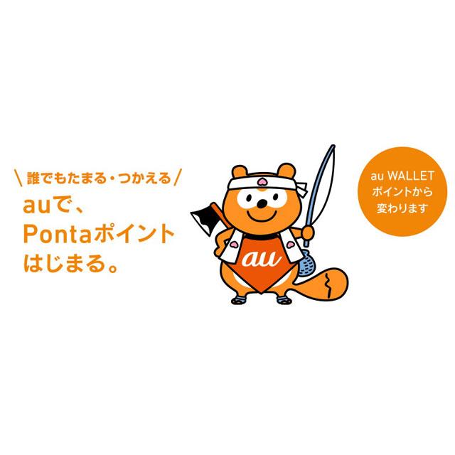 「Pontaポイント」※イメージ