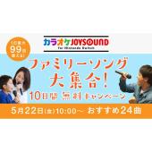 ファミリーソング 大集合! 10日間 無料キャンペーン