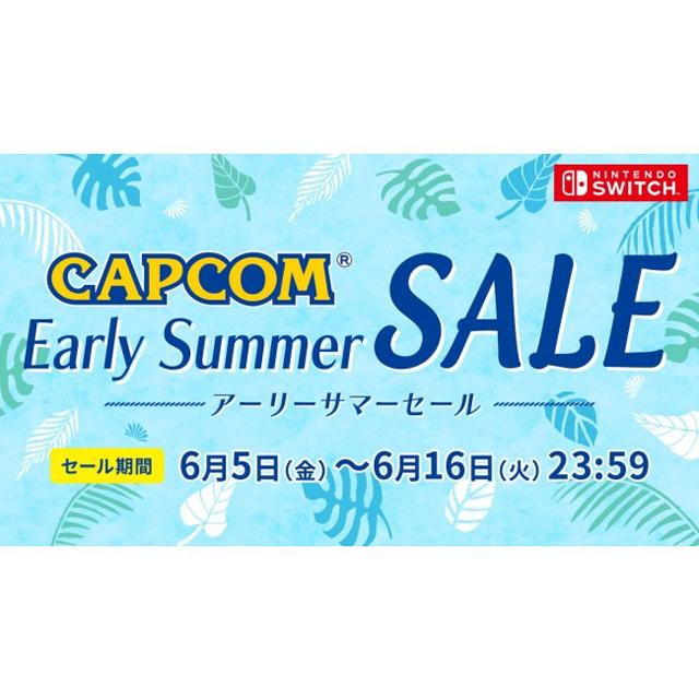 「CAPCOM EARLY SUMMER SALE」
