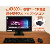 「LIVA Z Pro PC SET」