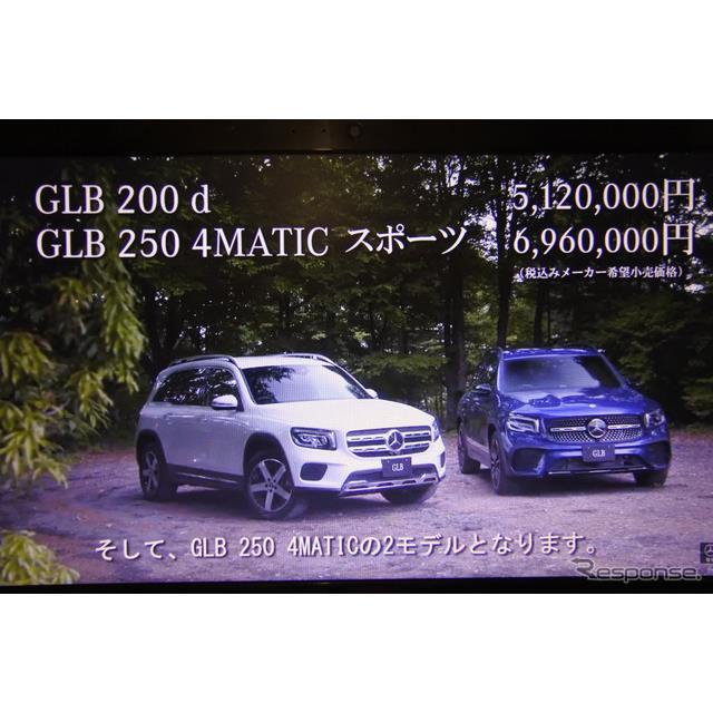 メルセデス・ベンツ日本は6月25日、新型SUV『GLB』(Mercedes-Benz GLB)を発表するとともに受注を開始した...