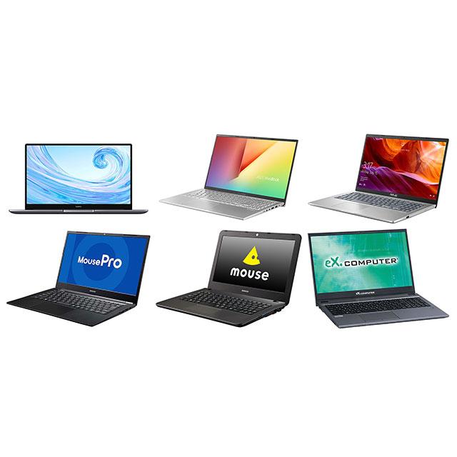 【ノートパソコンまとめ】十分な性能で4万円〜10万円台から買えるノートパソコン