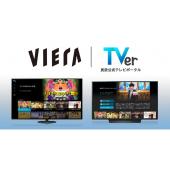 パナソニック、2019年以降発売の「4Kビエラ」が「TVer」に対応