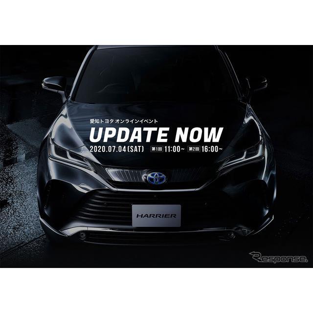 愛知トヨタ自動車は、新型『ハリアー』のすべてわかる初のオンラインイベント「UPDATE NOW」を7月4日に開催...