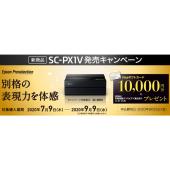 SC-PX1V 発売キャンペーン