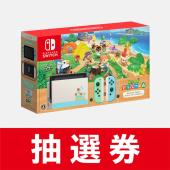 「Nintendo Switch あつまれ どうぶつの森セット