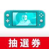「Nintendo Switch Lite ターコイズ
