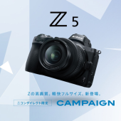 「Z 5 キャンペーン」