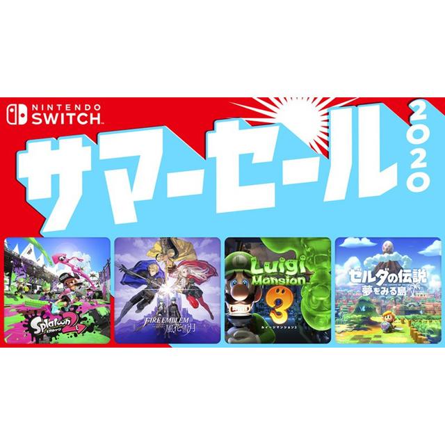 任天堂ソフト最大30%オフ「Switch サマーセール」