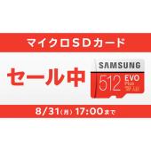 microSDメモリーカードのセール