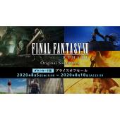 「FINAL FANTASY VII REMAKE Original Soundtrack」ダウンロード版プライスオフセール