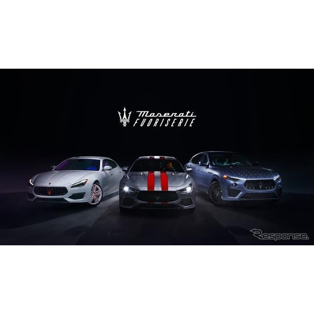 マセラティ(Maserati)は9月10日、新たなカスタマイズプログラムの「フオリセリエ」を欧州で発表した。 ...