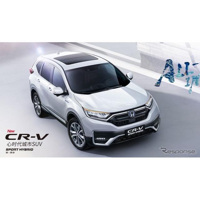 ホンダ(Honda)の中国部門は9月15日、中国で9月26日に開幕する北京モーターショー2020において、『CR-V』...
