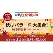 「秋はバラード大集合!10日間無料キャンペーン」