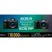 EOS R / EOS RPキャッシュバックキャンペーン2020-2021