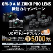 OM-D & M.ZUIKO PRO LENS 機動力キャンペーン