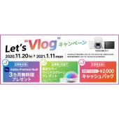 "Let's ""Vlog""キャンペーン"