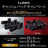 LUMIXキャッシュバックキャンペーン