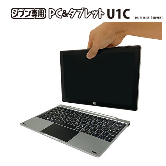 ドンキ pc u1 ドンキ ジブン専用PC&タブレット U1C 発表、19,800円・Celeron