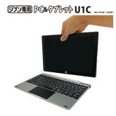 「ジブン専用PC&タブレットU1C」