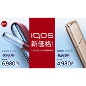 加熱式タバコ「IQOS(アイコス)」シリーズが1/25価格改定
