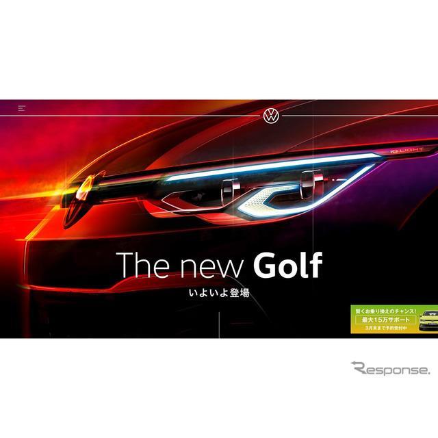 フォルクスワーゲングループジャパン(VGJ)は、年内に国内発表を予定している新型『ゴルフ』の先行受注を2...