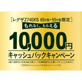 もれなくもらえる10,000円キャッシュバックキャンペーン