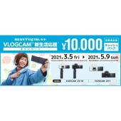 「VLOGCAM 新生活応援キャンペーン」