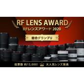 RFレンズアワード 2020 総合グランプリ