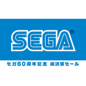 「セガ60周年記念 総決算セール」
