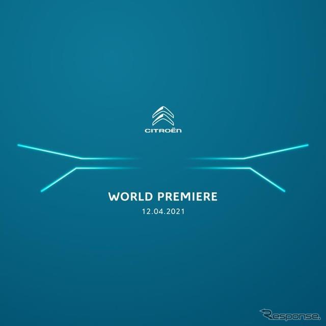 シトロエン(Citroen)は4月7日、4月12日にワールドプレミアする予定の新型車のティザー映像を公開した。 ...