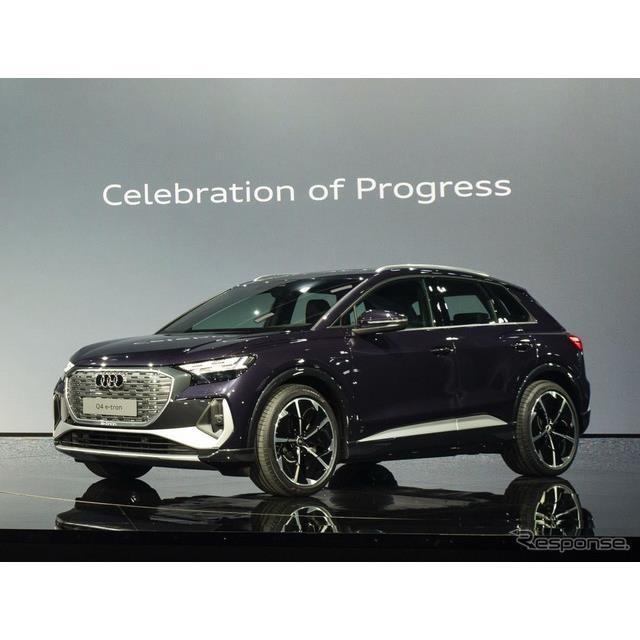 アウディは4月14日、新型EVの『Q4 e-tron』(Audi Q4  e-tron)をデジタルワールドプレミアした。  Q4 e-...