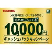 「もれなくもらえる10,000円キャッシュバックキャンペーン」