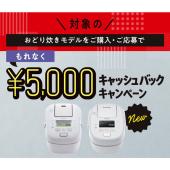 5,000円キャッシュバックキャンペーン