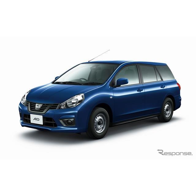 日産自動車は、商用バン『NV150AD』の車名を『AD』に変更するとともに、一部仕様向上し、5月24日より販売を...