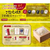 必ず人気の銘柄米がもらえる!ご泡火炊き予約販売キャンペーン