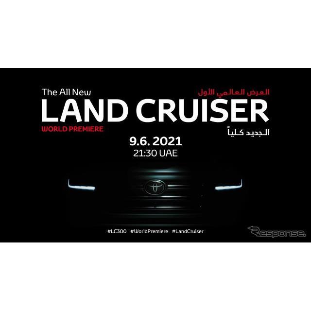 トヨタ自動車の中東部門は6月7日、6月9日にワールドプレミアする予定の新型『ランドクルーザー』(Toyota L...
