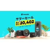 Insta360Japanサマーセール