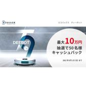 「ディーボットT9シリーズ発売記念キャンペーン」