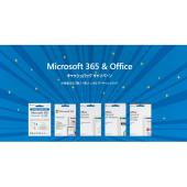 「Microsoft 365 & Office キャッシュバック キャンペーン」