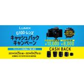 「LUMIX G100・レンズ キャッシュバックキャンペーン」