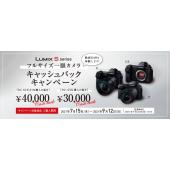 「Sシリーズ フルサイズ一眼カメラ キャッシュバックキャンペーン」