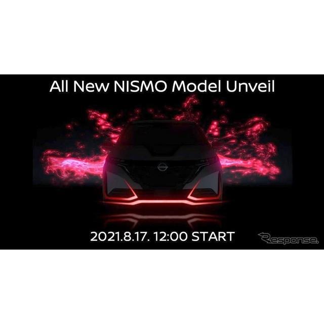 日産自動車(Nissan)は8月11日、新たな「NISMO(ニスモ)」のロードカーを8月17日に初公開すると発表した...