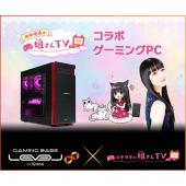 「田中理恵の姐さんTV」LEVEL∞ RGB Buildコラボゲーミングパソコン