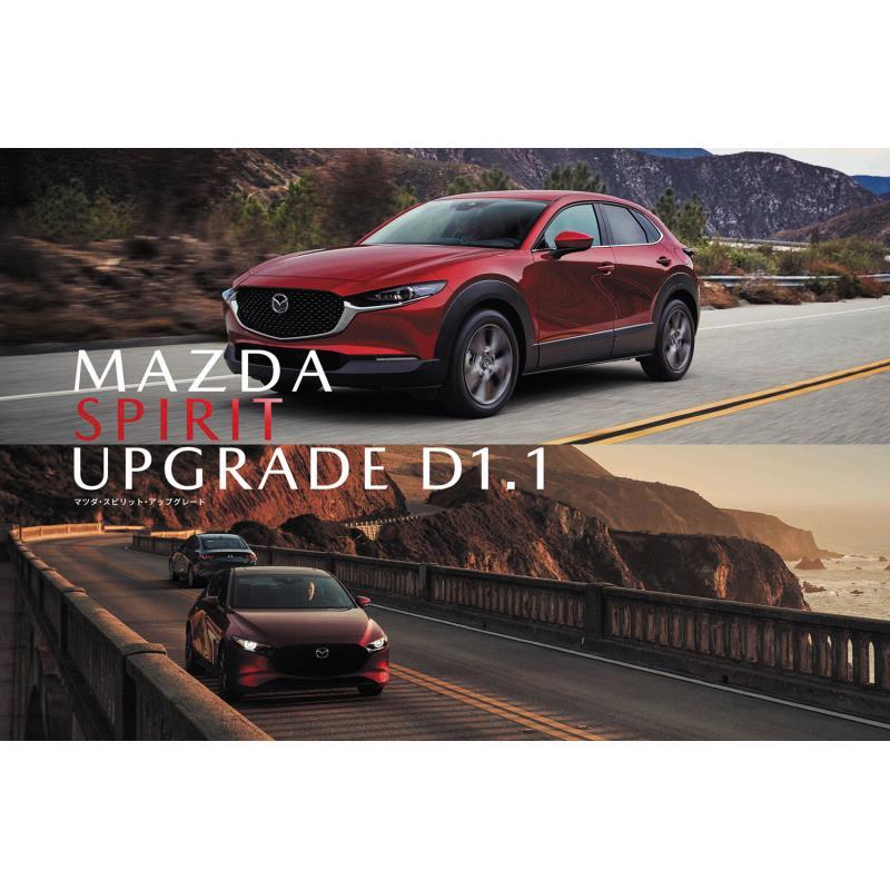 マツダは2021年9月2日、ディーゼルエンジン「SKYACTIV-D 1.8」を搭載した「マツダ3」「CX-30」の初期モデル...