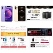 【9月の値下げまとめ】「iPhone 12」値下げや「nasne」2台まとめ買いセールなど
